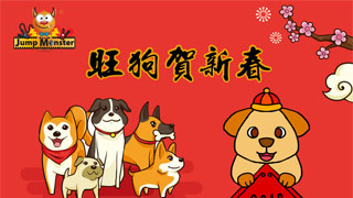 Happy Chinese Dog Year